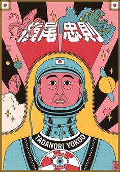 Tadanori Yokoo / 横尾 忠則 on Behance