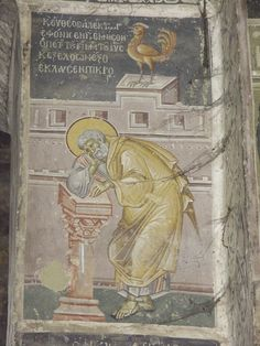 Frescoes Old Nagorichno centuries. Part II Byzantine Icons, Byzantine Art, Tempera, Fresco, Church Icon, Life Of Christ, Religious Images, Orthodox Icons, Mural Painting
