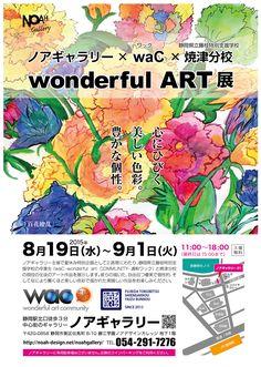 【ノアギャラリー】8月19日(水)〜9月1日(火)「wonderful ART展」開催 | 静岡の街中にある学校|専門学校 ノアデザインカレッジ |