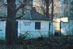 #плівка #35mm #безфільтрів #веснаприйде #zenit #kharkiv #urban #ukraine #ukrainianblog #inspiration #brick #streets #winterwalks #windows #architecture #city #building #view #streetart #gamlet #art