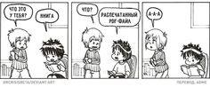 11смешных комиксов нарусском осовременных детях
