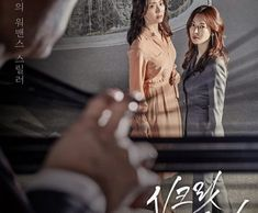 Secret Mother Ep 9 English Subtitle (Watch Online HD) Korean Drama Series, Watches Online, Polaroid Film, English, Tv, English English, English Language, Television Set, Television