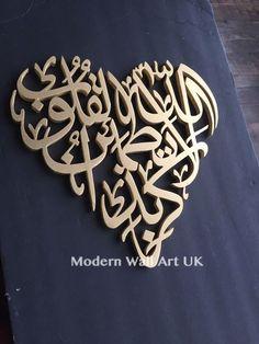Verily In The Remembrance Of Allah - Heart Shape Wood Arabic Calligraphy Art, Arabic Art, Arabic Design, Wall Art Uk, Modern Wall Art, Islamic Wall Decor, Art Deco Home, Islamic Gifts, Scroll Saw Patterns