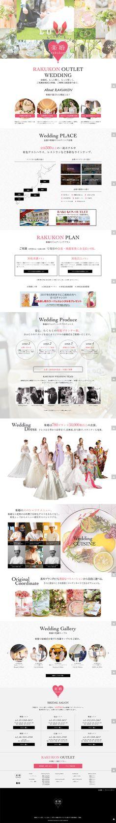 楽婚|WEBデザイナーさん必見!ランディングページのデザイン参考に(シンプル系)
