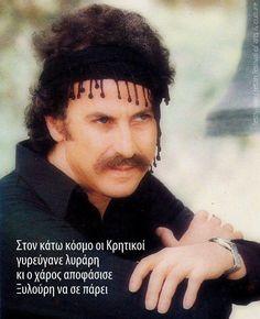 Νίκος Ξυλούρης Interesting Quotes, Fun Facts, Greece, Lyrics, Culture, Movies, Movie Posters, Photography, Image