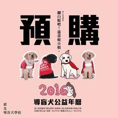 20151002導盲犬預購 4-01.jpg (1200×1200)