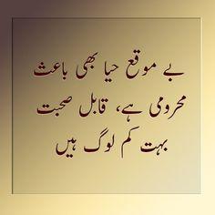 بے موقع حیا بھی باعث محرومی ہے، قابل صحبت بہت کم لوگ ہیں   be mauqa haya bhi baais mehroomi hai, qabil sohbat bohat kam log hain