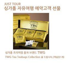 TWG Tea @저스트투어