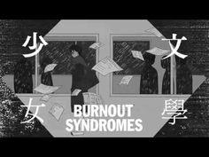BURNOUT SYNDROMES 『文學少女』ミュージックビデオ - YouTube
