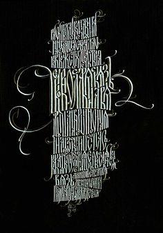 Calligraphy by Olga Varlamova / Варламова Ольга Андреевна Russian Calligraphy