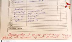 смешные замечания в дневнике фото: 14 тыс изображений найдено в Яндекс.Картинках
