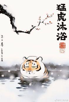 Tiger Illustration, Kawaii Illustration, Tiger Drawing, Tiger Art, Cute Tigers, Funny Wallpapers, Asian Art, Cat Art, Animal Drawings