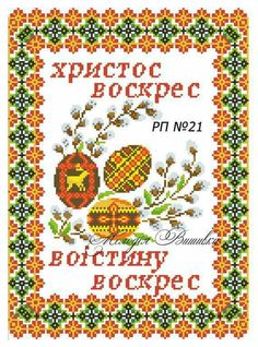 Пасха. Рушничок. Embroidery Patterns, Cross Stitch Patterns, Ukrainian Art, Easter Cross, Easter Holidays, Easter Eggs, Projects To Try, Sewing, Crochet