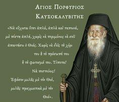 (ΚΤ) Religious Images, Religious Art, Christian Faith, Christian Quotes, Great Words, Wise Words, Pray Always, Life Guide, Orthodox Christianity
