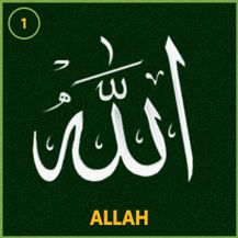 01_allah Allah Calligraphy, How To Write Calligraphy, Islamic Art Calligraphy, Allah God, Allah Islam, Islam Quran, Asma Allah, Surrender To God, Allah Names