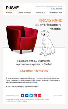 Кресло Pushe ищет заботливого хозяина.  #emailsoldiers #marketingautomation #survey_email #pushe