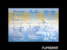 ▶ 天福堂 ※ 活出愛 Amazing Grace - by stephen03202014