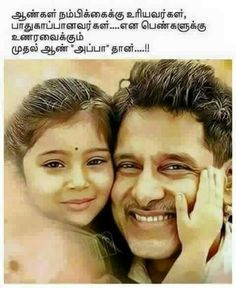 Miss You Dad Appa Magan Magal Tamil Kavithai Alugai Sana Images