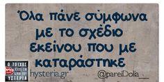Funny Funny Greek Quotes, Sarcastic Quotes, Funny Quotes, Funny Memes, Funny Shit, Funny Stuff, Speak Quotes, True Quotes, Favorite Quotes