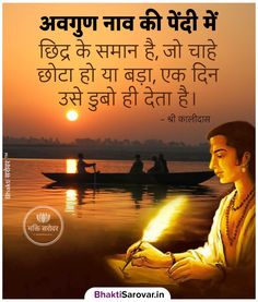 Inspirational Quotes With Images, Simple Quotes, Motivational Quotes, Nice Quotes, Hindu Quotes, Krishna Quotes, Morals Quotes, Bff Quotes, Good Thoughts Quotes