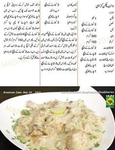 Easy food recipes in urdu google search cipes chicken karahi desi food white chicken cooking recipes cooking tips chicken recipes pakistani delicious food tasty forumfinder Gallery