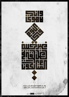 kufi typography on Behance Arabic Calligraphy Design, Islamic Calligraphy, Lettering Design, Logo Design, Creative Typography, Typography Logo, Art Logo, Islamic Art Pattern, Alphabet Design