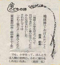 地球博でおぼえたこと Japan, Humor, Math, Funny, Naver, Kawaii, Kawaii Cute, Japanese Dishes, Humour