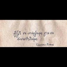 Άξιζε; Saving Quotes, Greek Words, Love Others, Special Quotes, Life Thoughts, Greek Quotes, Me Quotes, Tattoo Quotes, Poems
