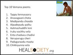 Top 10 Vemana's poems from common sense, morals, ethics to teachings of life Bad Person, Be A Better Person, We Are Strong, God Prayer, Say Anything, Morals, Common Sense, Telugu, Poems