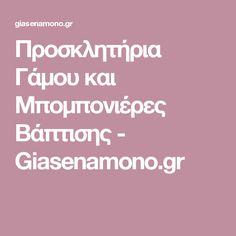 Προσκλητήρια Γάμου και Μπομπονιέρες Βάπτισης - Giasenamono.gr