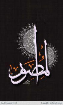 Al Musawwir by AsfourElneel on DeviantArt Arabic Calligraphy Art, Arabic Art, Caligraphy, Beautiful Names Of Allah, Islamic Wallpaper, Allah Wallpaper, Islamic Wall Art, Islamic Pictures, Allah Names