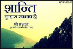 शान्ति तुम्हारा स्वाभाव है । ~ श्री प्रशांत  #ShriPrashant #Advait #peace Read at:- prashantadvait.com Watch at:- www.youtube.com/c/ShriPrashant Website:- www.advait.org.in Facebook:- www.facebook.com/prashant.advait LinkedIn:- www.linkedin.com/in/prashantadvait Twitter:- https://twitter.com/Prashant_Advait
