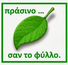 Greek Language, Greek Words, Diy And Crafts, Colours, Teaching, Education, Kids, Grammar, Greek Sayings
