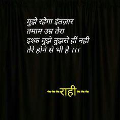 Sufi Quotes, Hindi Quotes, Quotations, Shayri Life, Hindi Words, Myself Status, Heart Touching Shayari, Dil Se, Short Quotes