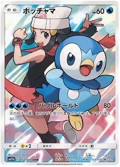 Pokemon Stuff, Cool Pokemon, Pokemon Cards, Pokemon Pearl, Ash And Dawn, Pokemon Collection, High Noon, Kawaii Things, Freshman Year