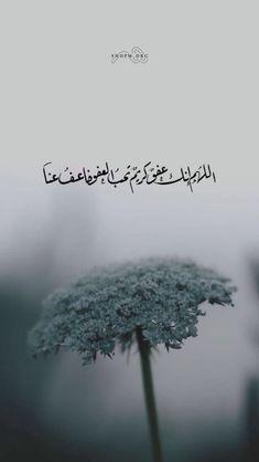Beautiful Quran Quotes, Quran Quotes Love, Beautiful Arabic Words, Islamic Love Quotes, Muslim Quotes, Islamic Inspirational Quotes, Religious Quotes, Words Quotes, Wisdom Quotes