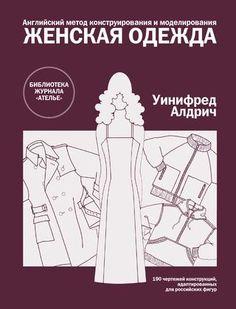 ISSUU - Книга «Английский метод конструирования и моделирования. Женская одежда» de «EDIPRESSE-KONLIGA»