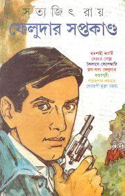 Illustration: Satyajit Ray and Samir Sarkar Another poster for the background Reading Story Books, I Love Reading, My Books, Satyajit Ray, Sweet Memories, Ebook Pdf, Book Worms, The Book, Book Art