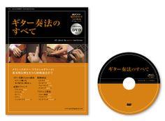 雑誌「ギター奏法のすべて」表紙・DVDレーベルのデザイン