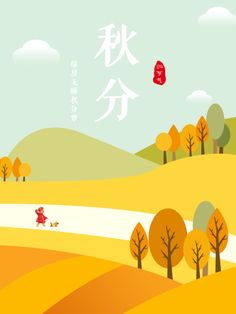The autumn 24 Autumn Festival poster creative solar term Solar, Beginning Of Spring, Autumn Leaves, Autumn Fall, Color Psychology, Festival Posters, Flat Illustration, Flat Design, Web Design