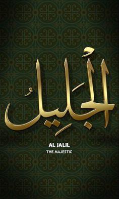 يا جليل،،، Beautiful Names Of Allah, Allah Names, Islamic Patterns, Arabic Calligraphy Art, Islamic Wallpaper, Islamic Teachings, Names Of God, Islam Facts, Allah Islam