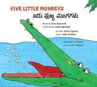 Five Little Monkeys/Aydu Putta Mangagalu (Bilingual: English/Kannada) (Kannada) Paperback ? 2012
