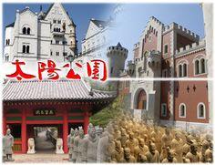 姫路太陽公園・白鳥城