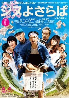 ジヌよさらば〜かむろば村へ〜(2015)