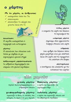 ''Ο χάρτης'' Teacher, Science, Education, Math, Kids, Geography, School, Young Children, Professor