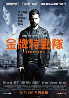 Directed by Simon West. With Dominic Cooper, Austin Stowell, Gemma Chan, Connie Nielsen. A British Special Boat Service commando tracks down an international terrorist cell. Action Movies To Watch, Action Movie Poster, Action Film, Watch Movies, Movie Posters, Netflix Movies, Hd Movies, Movies Online, 2018 Movies