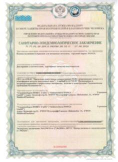Только сертифицированная продукция для Вас