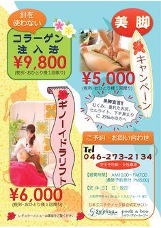「シルフィアピ-カーブー エステキャンペーンチラシ」【表面】 A5両面 2014年7月