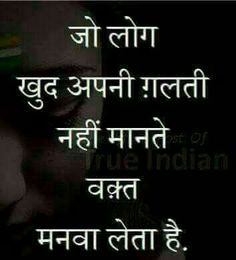 phir vo galti ho ya kuch or True Feelings Quotes, Karma Quotes, Good Thoughts Quotes, Good Life Quotes, Heart Quotes, Reality Quotes, True Quotes, Hindi Quotes Images, Inspirational Quotes In Hindi