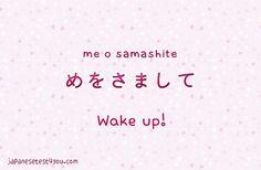 めをさまして (me o samashite) ¡Despierta!